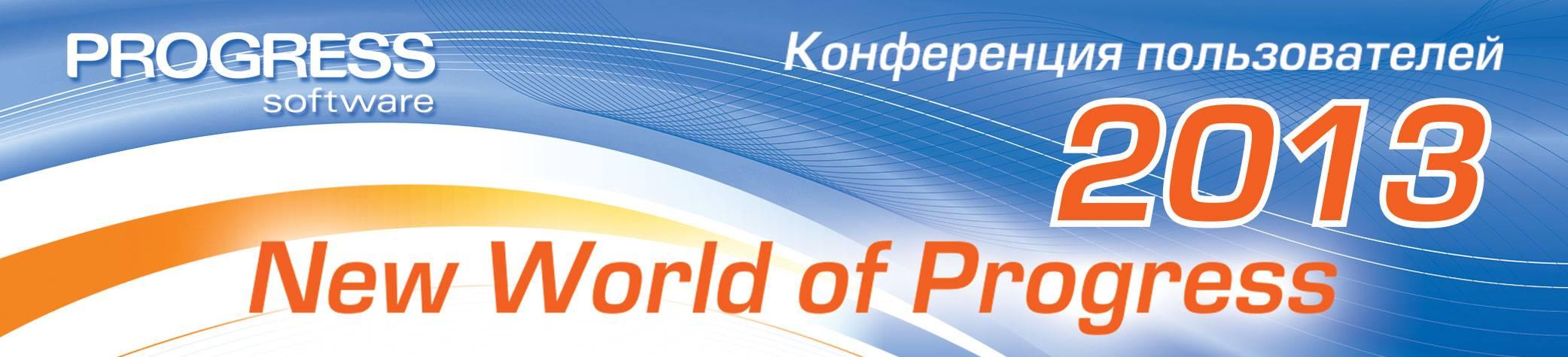 12-ая Ежегодная Конференция пользователей программных продуктов Progress