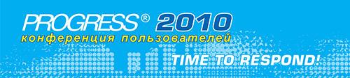 9-ая Ежегодная Конференция пользователей программных продуктов Progress
